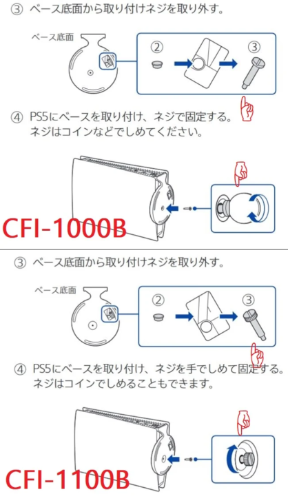 Lighter PS5 console body screws