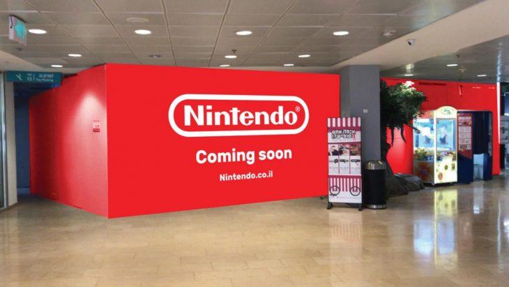 Nintendo Store Israel